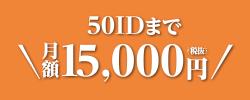 50IDまで月額15,000円(税込)