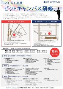 ビットキャンパス研修2016秋案内