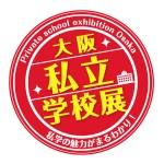 私学展ロゴ