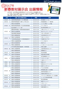 新春展示会日程2017
